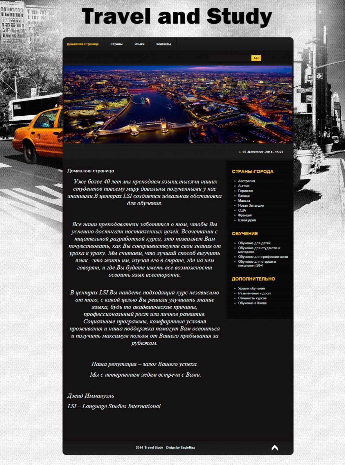 Разработка сайта Travel&Study