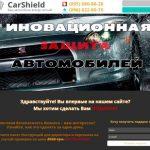 Создание сайта CarShield