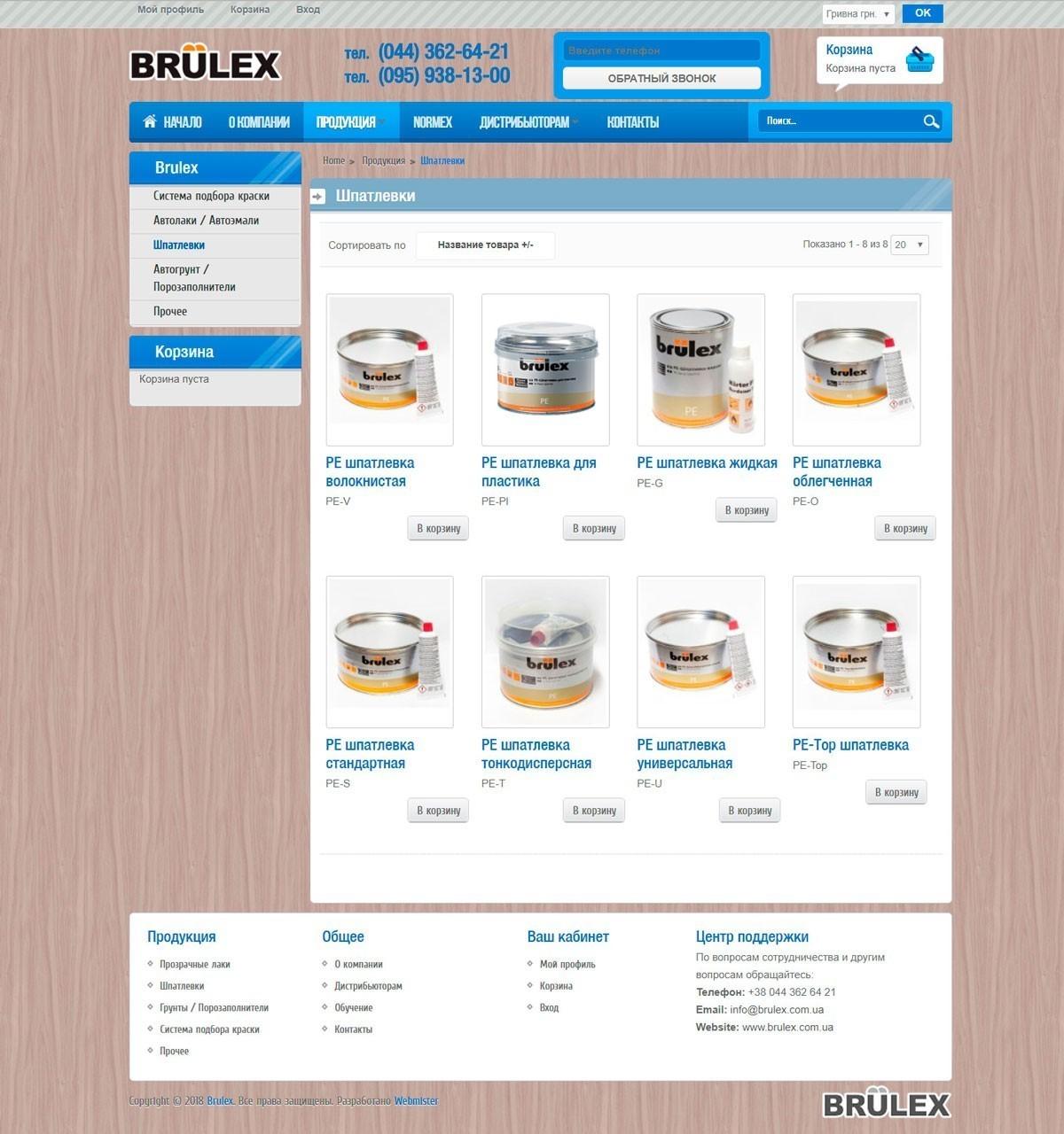 Создание сайта Brulex Ukraine