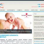 создание сайта BabyScreening
