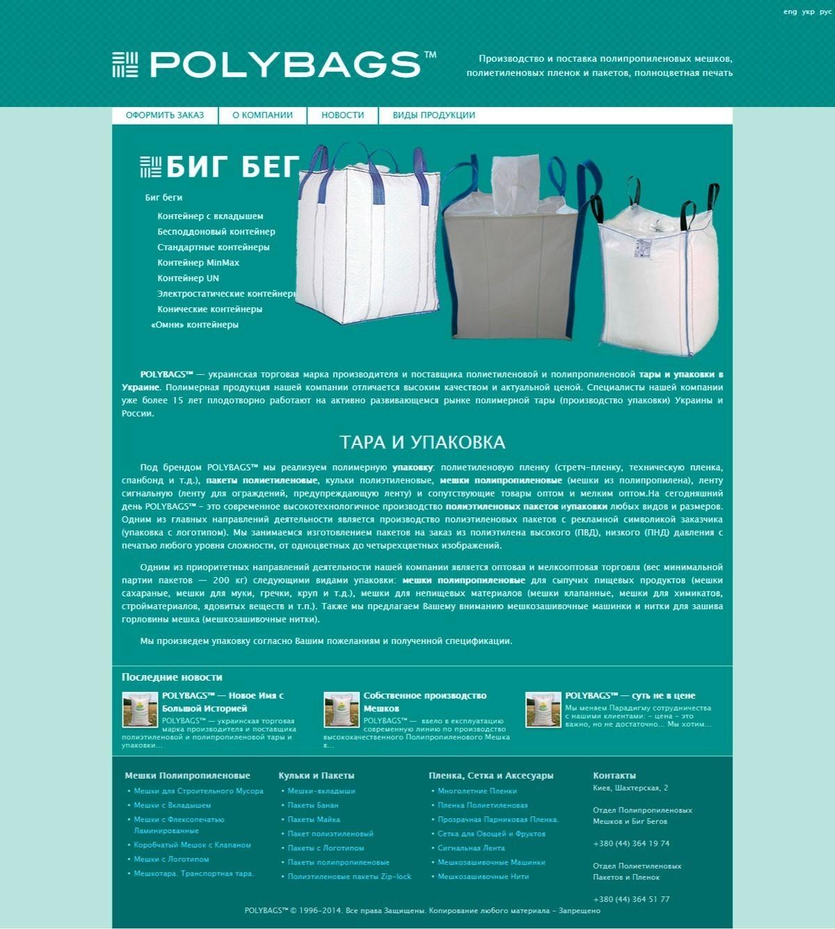создание сайта Polybags