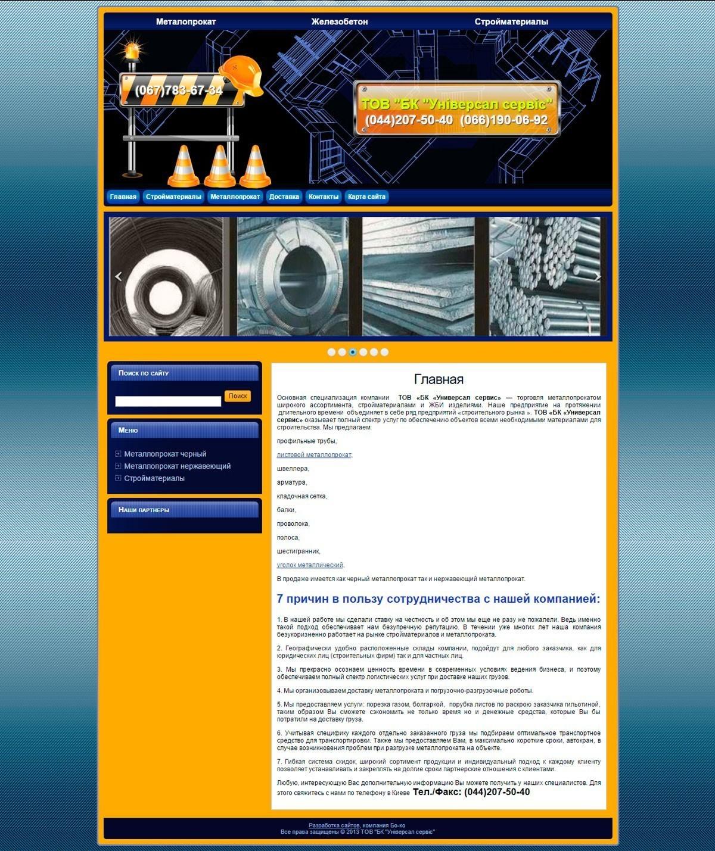 контекстная реклама сайта универсал сервис