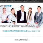 создание сайта по регистрации ООО