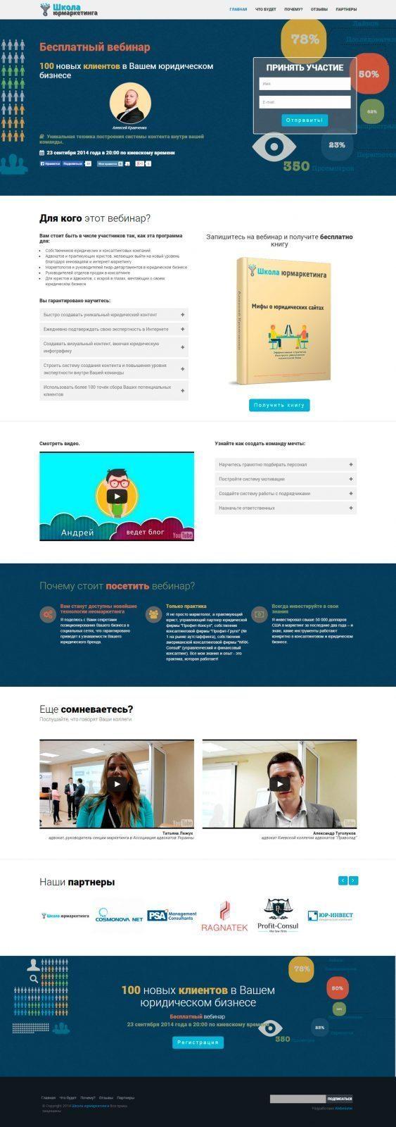 Landing page для Profit-Confil