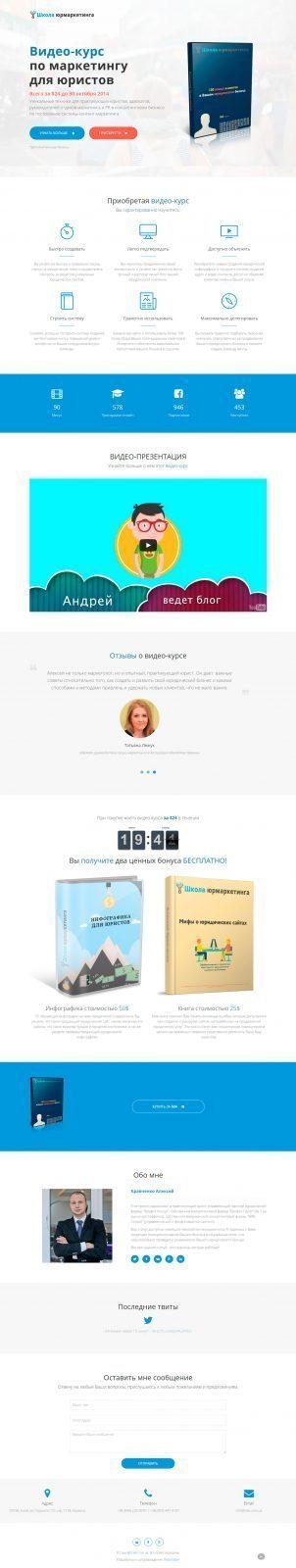 Landing page для школы юридического маркетинга