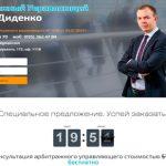 Арбитражный управляющий Игорь Диденко - Landing page