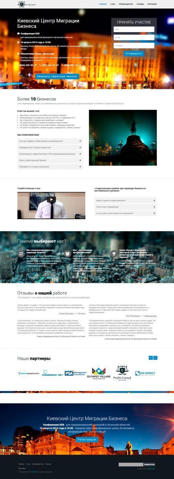 разработка сайта Киевский Центр Миграции Бизнеса