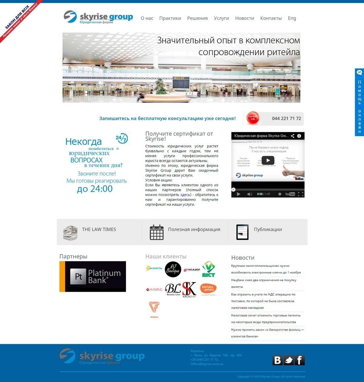 создание сайта для Skyrise Group