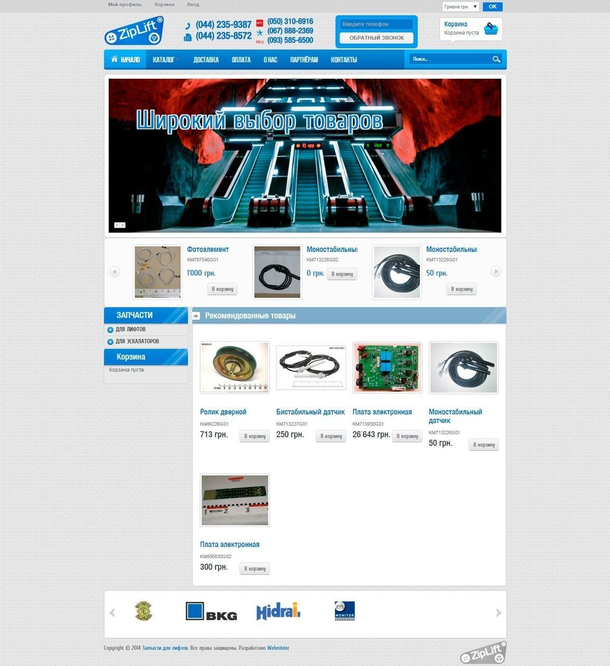 Создание сайта Ziplift