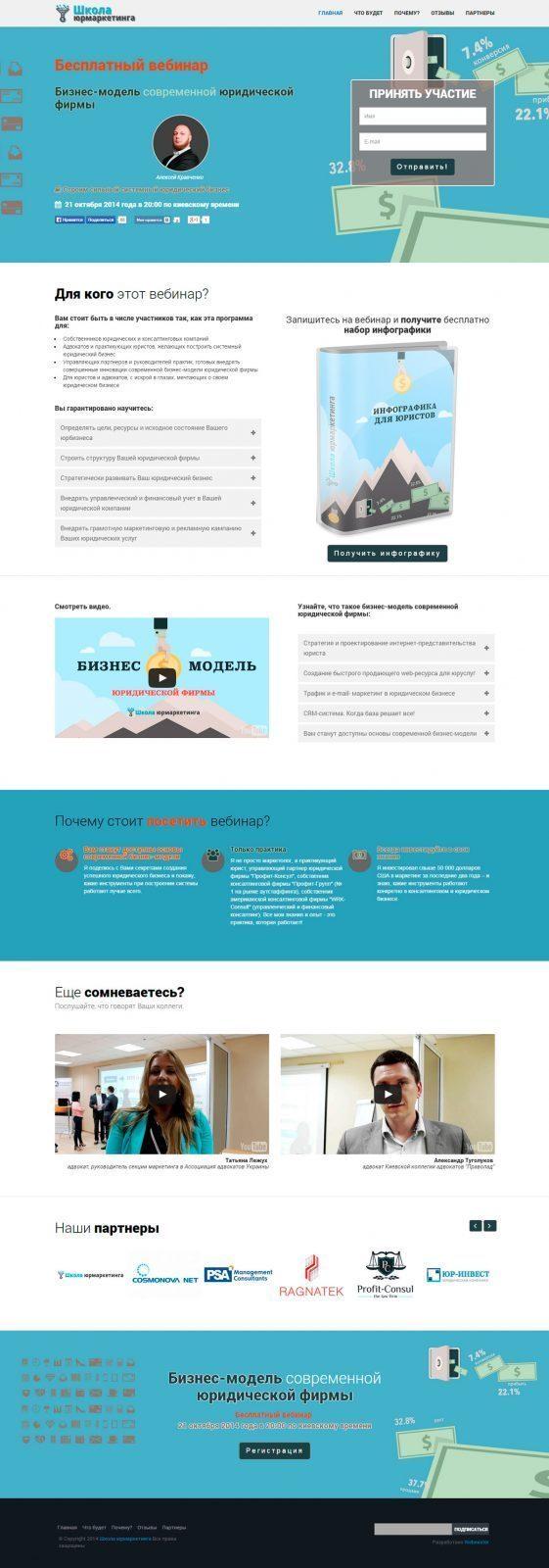 Landing page для школы юрмаркетинга