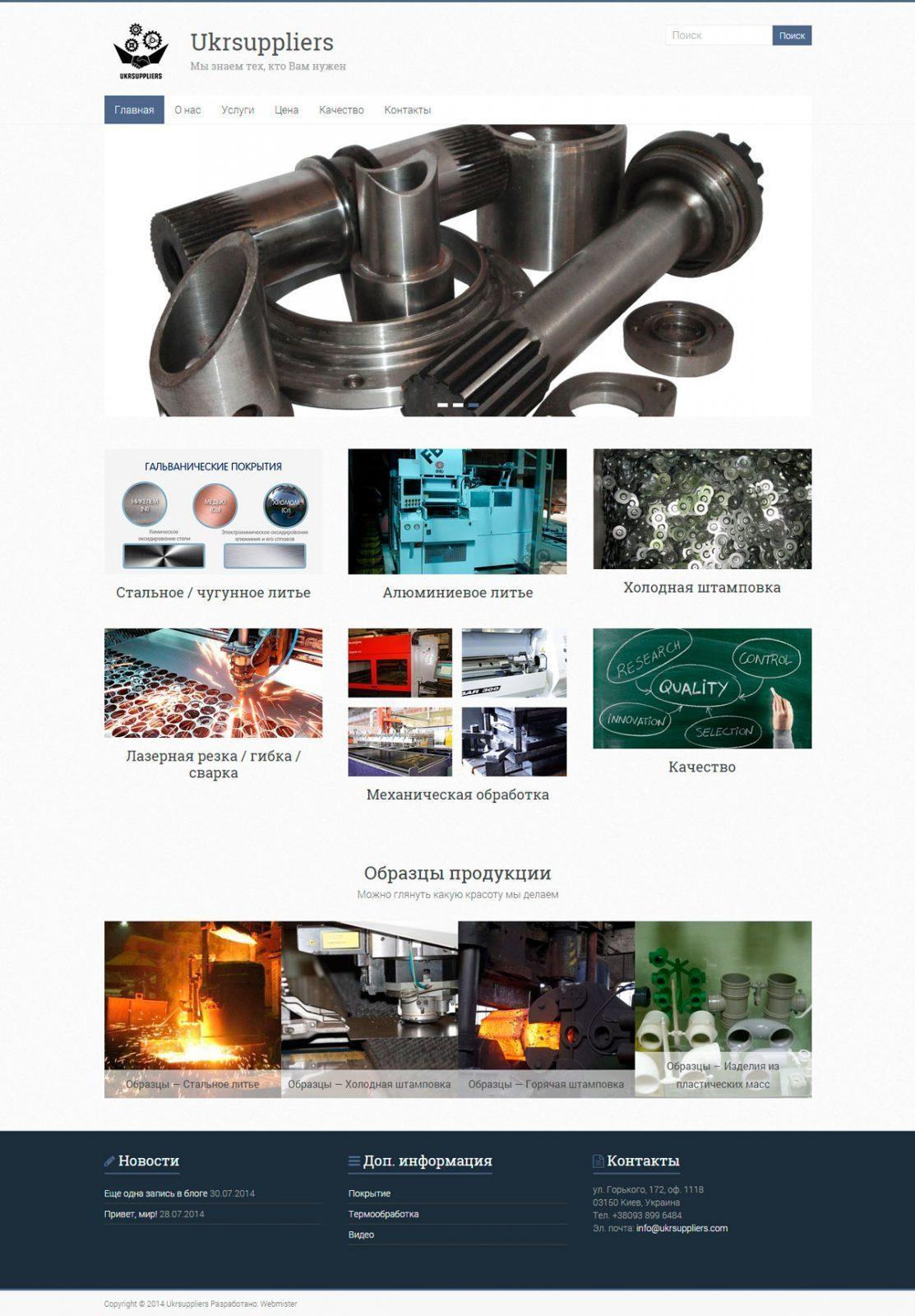 "создание сайта для ""Ukrsuppliers"""