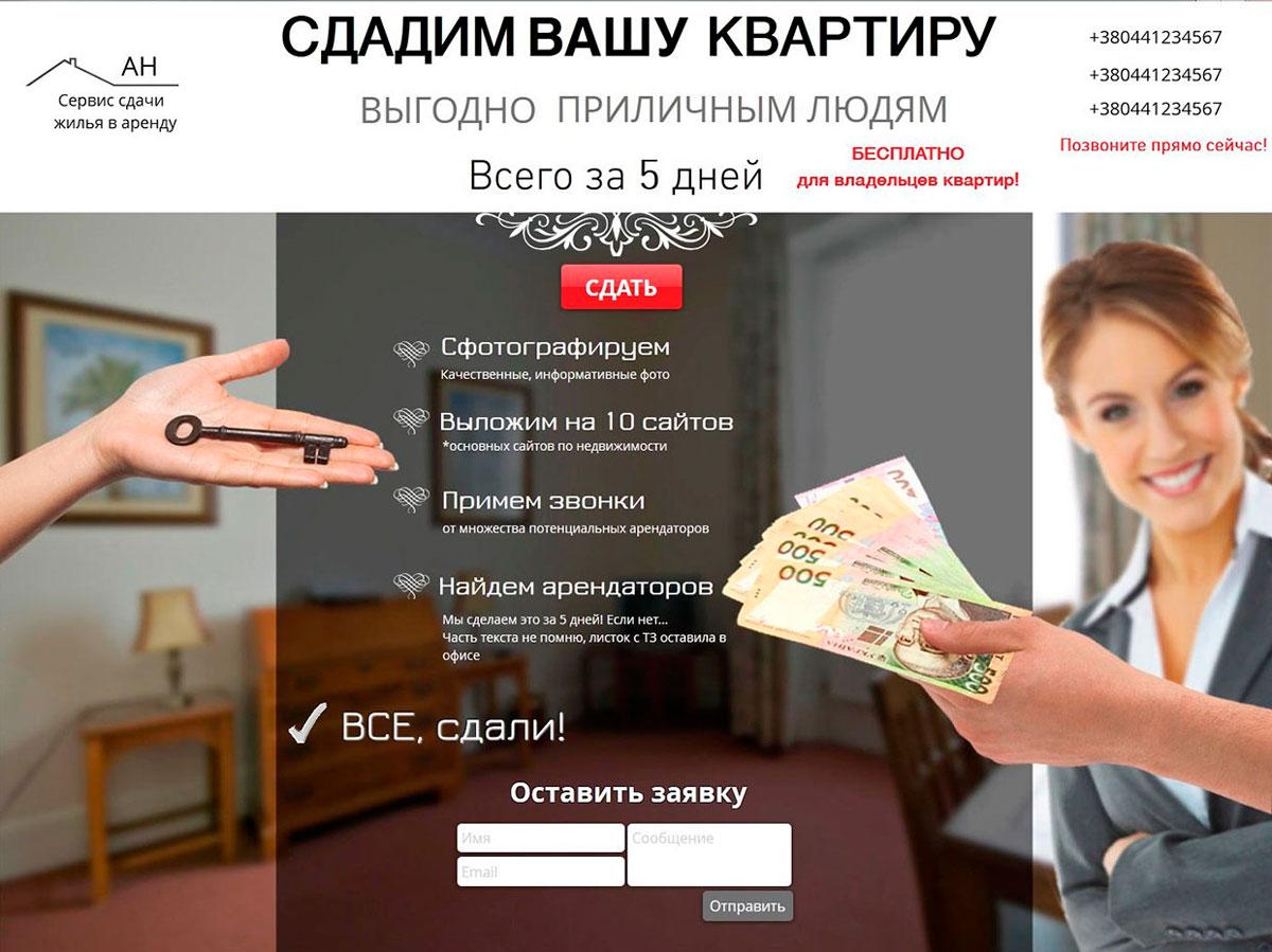 Сайт по сдачи жилья в аренду