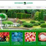 Сайт магазина «Питомник дачник»