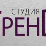 дизайн логотипа для центра «Студия Тренд»