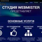 создание сайта студии WebMister