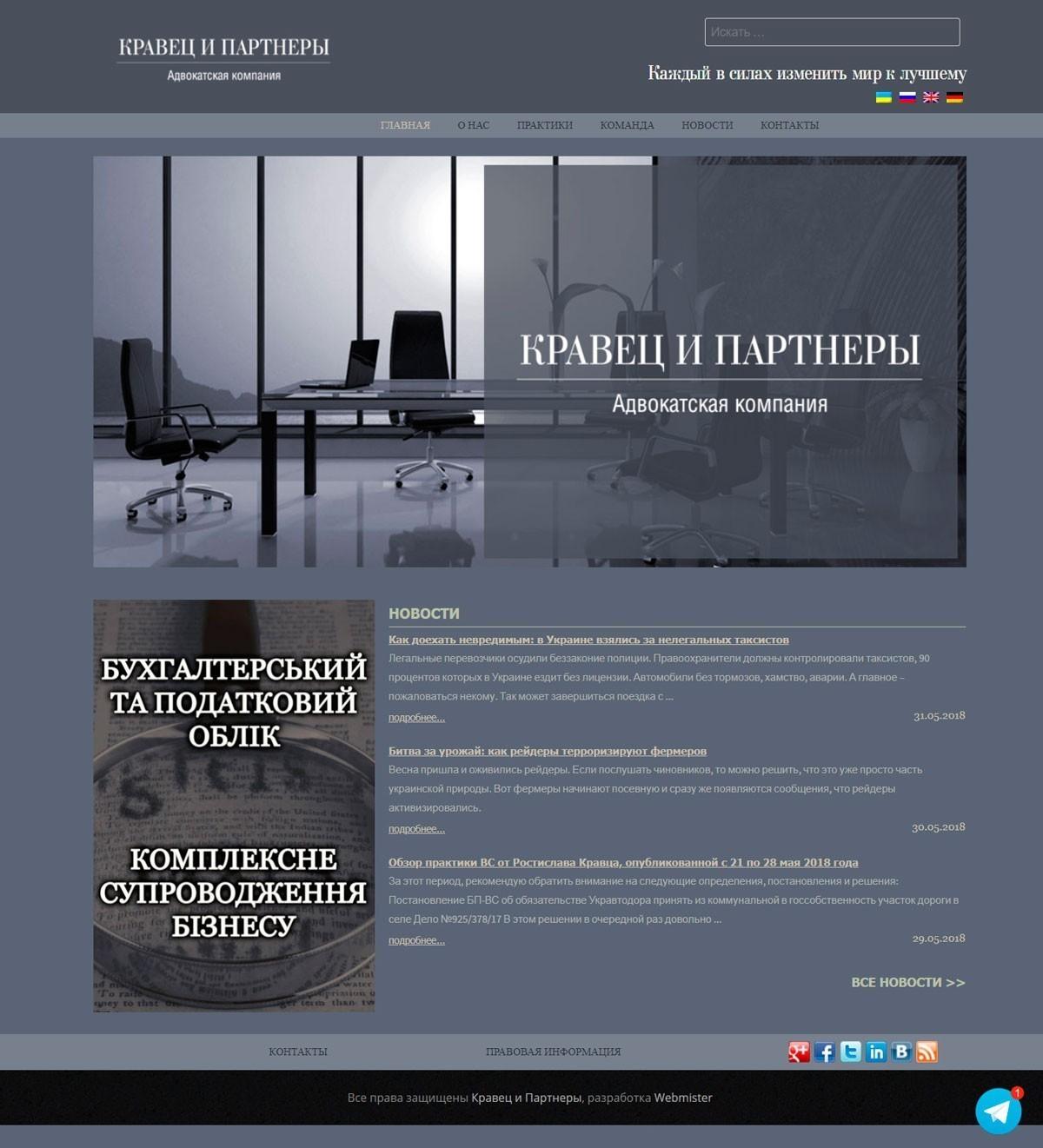разработка сайта для адвокатской компании