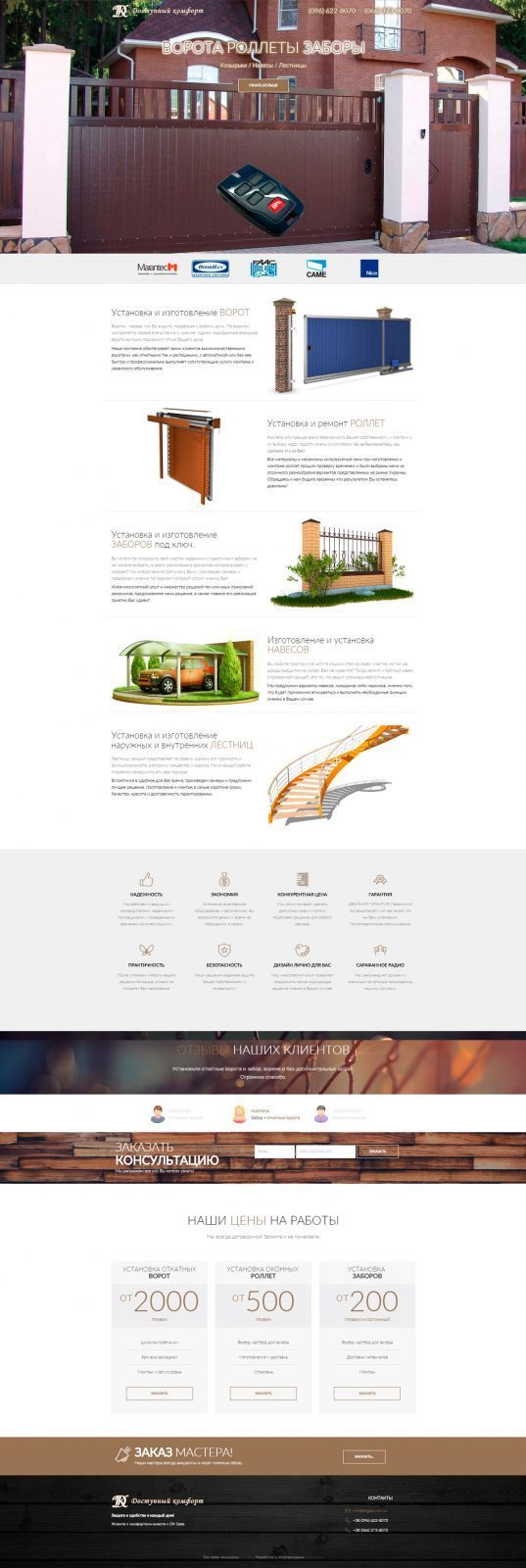 Сайт для DKGate - Разработка, создание, СЕО сайтов ✪𝐖𝐄𝐁𝐌𝐈𝐒𝐓𝐄𝐑