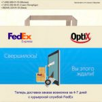 дизайн E-MAIL рассылки для OPTIX