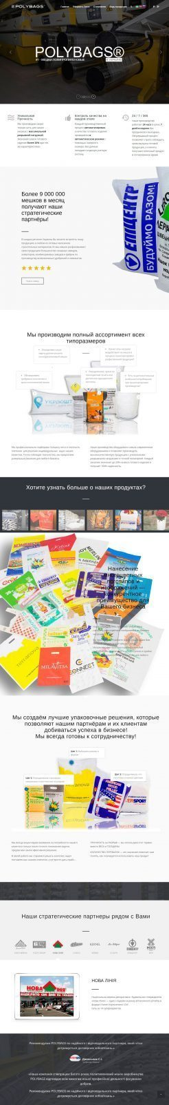 Сайт для Polybags с адаптивным дизайном
