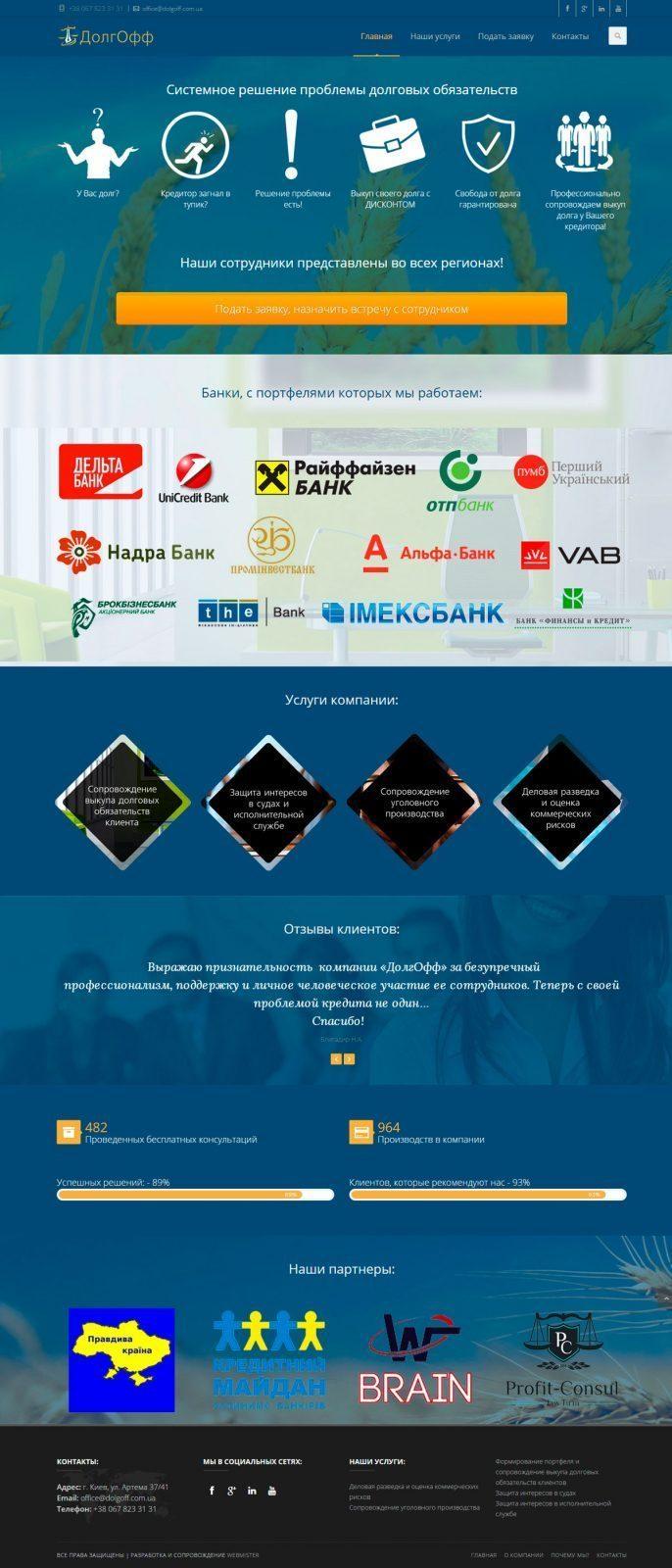 создание сайта для фирмы ДолгОфф