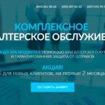 создание сайта по бухгалтерскому обслуживанию