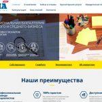 создание сайта для ELMA consulting