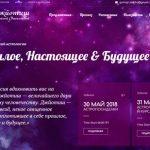астрологический сайт студии гамаюн