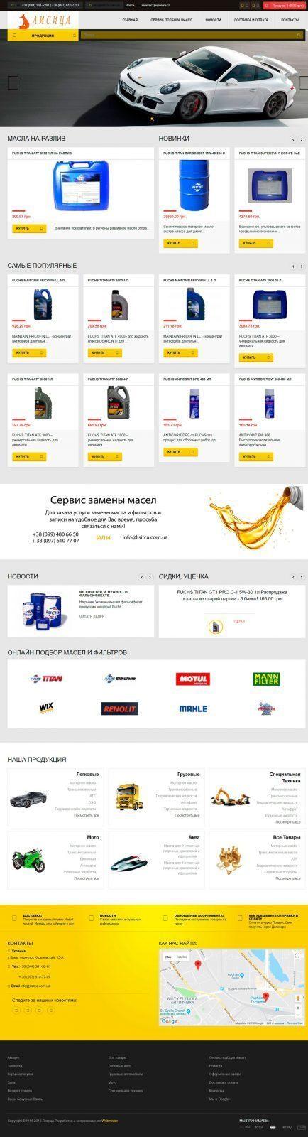 Интернет-магазин автомобильных масел (Opencart)