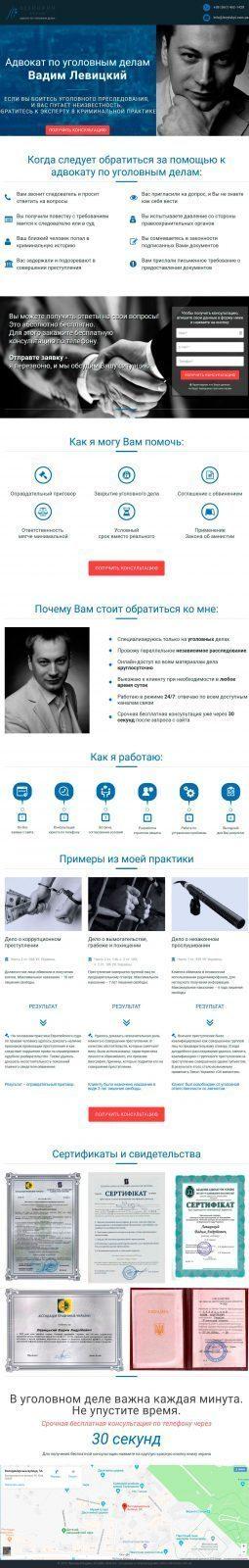 webmister-advokat-levytskyi-01