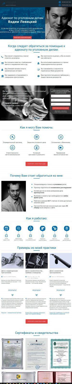 Создание сайта для адвоката. Vytvoření webové stránky pro právníka. Creating a website for a lawyer