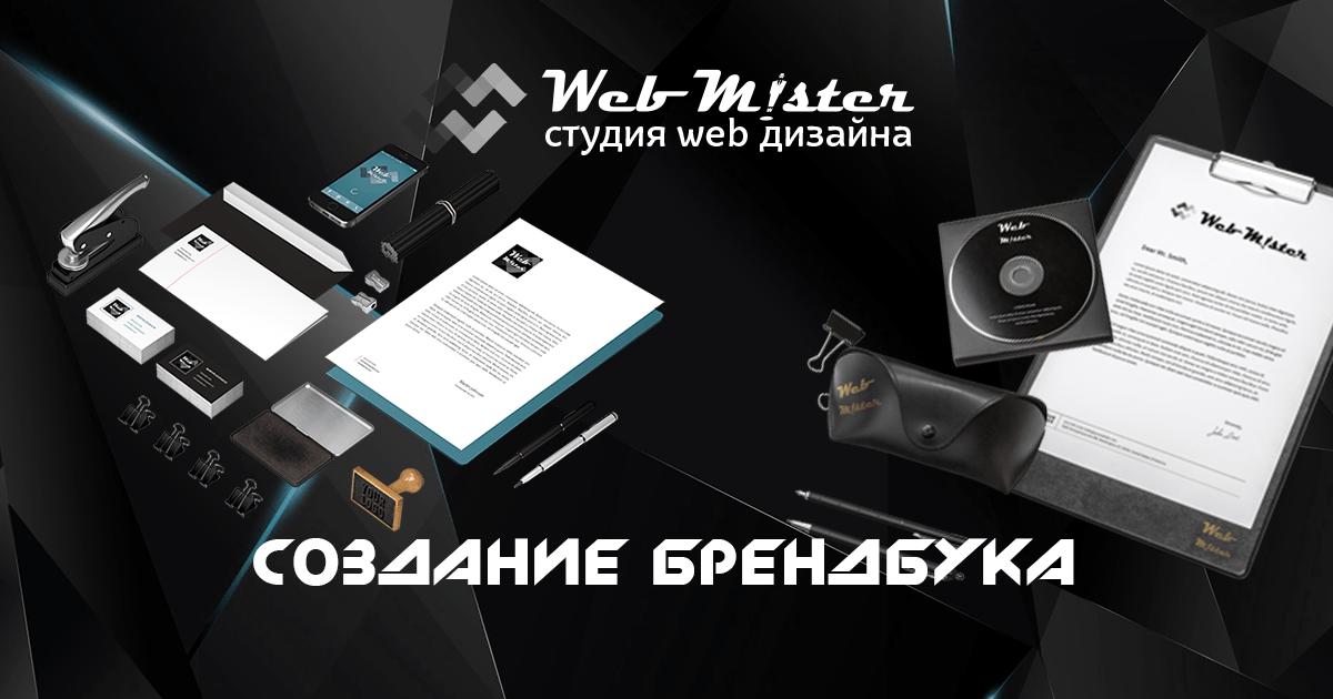 WEBMISTER - СОЗДАНИЕ БРЕНДБУКА