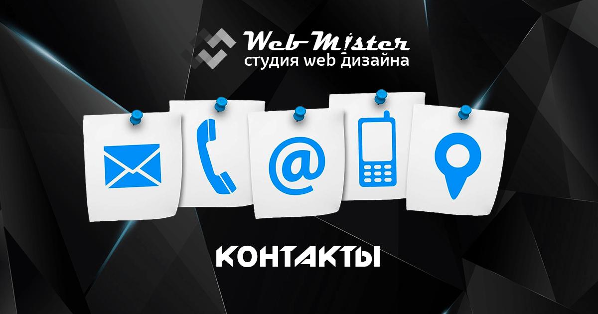 WEBMISTER - КОНТАКТЫ