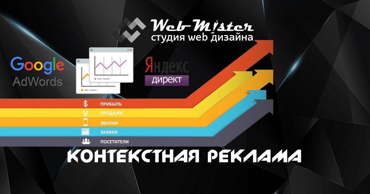 WEBMISTER - КОНТЕКСТНАЯ РЕКЛАМА