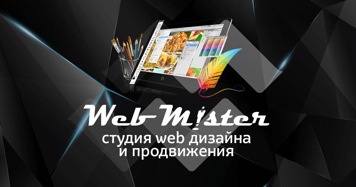 WEBMISTER - ГЛАВНАЯ СТРАНИЦА