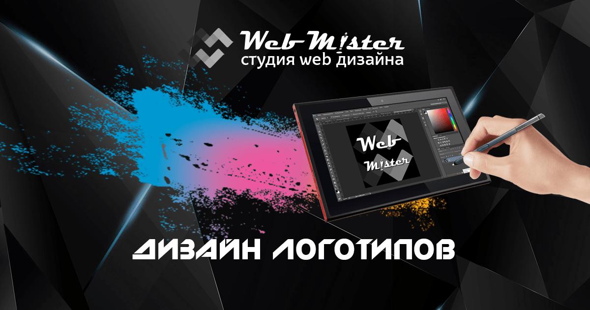 WEBMISTER - ДИЗАЙН ЛОГОТИПОВ