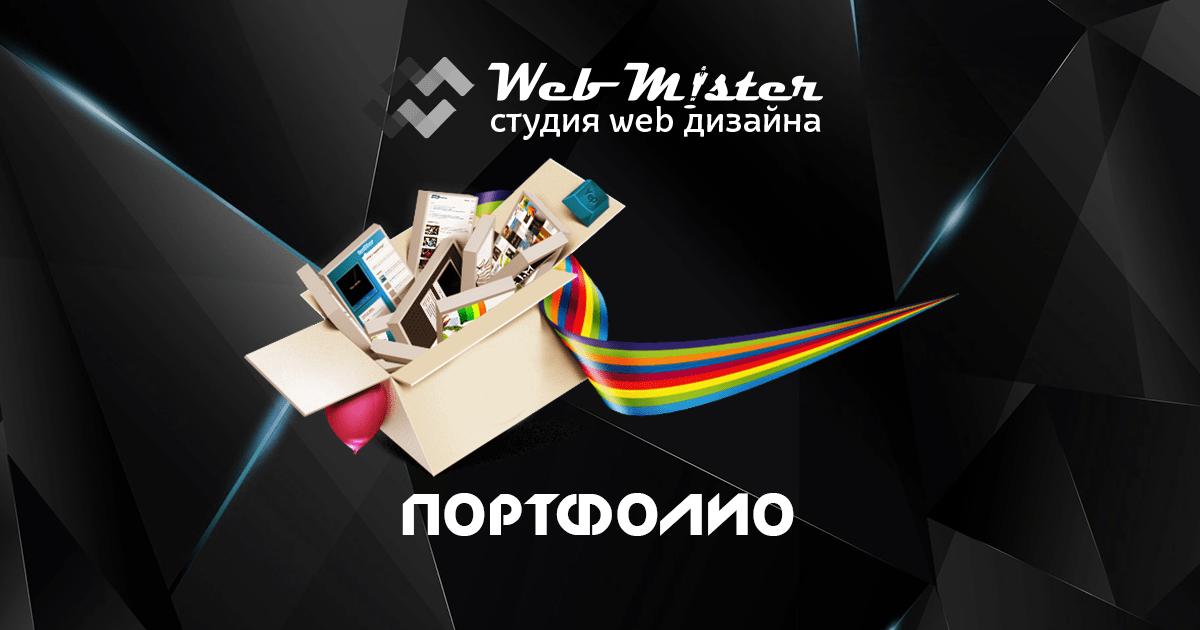 WEBMISTER - ПОРТФОЛИО
