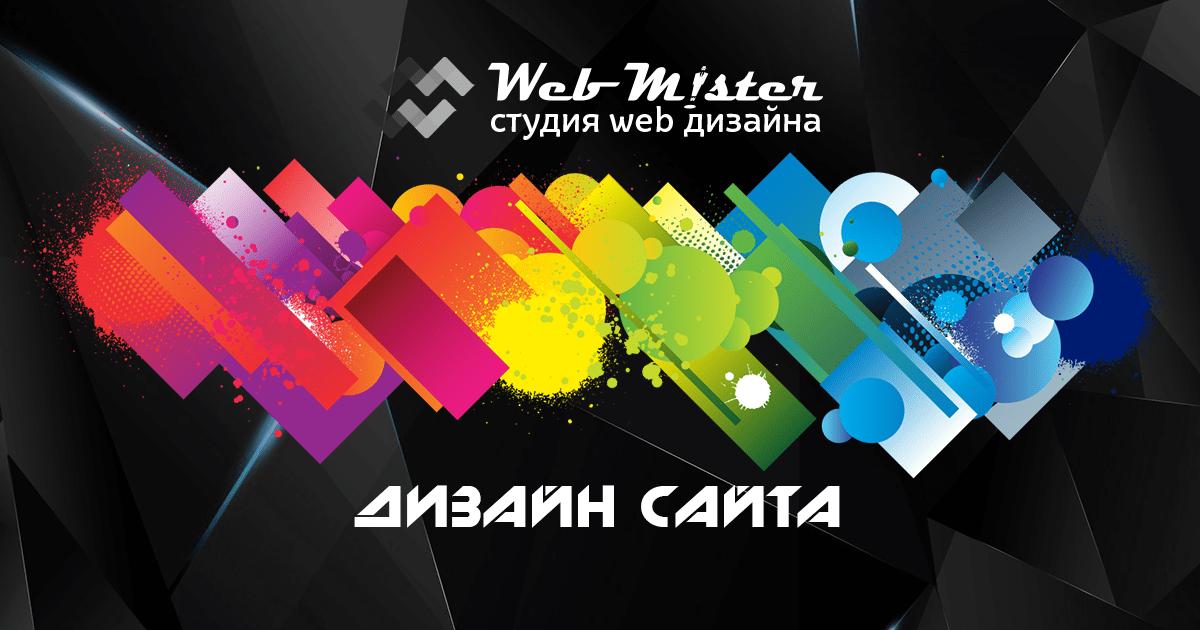 WEBMISTER - ДИЗАЙН САЙТА