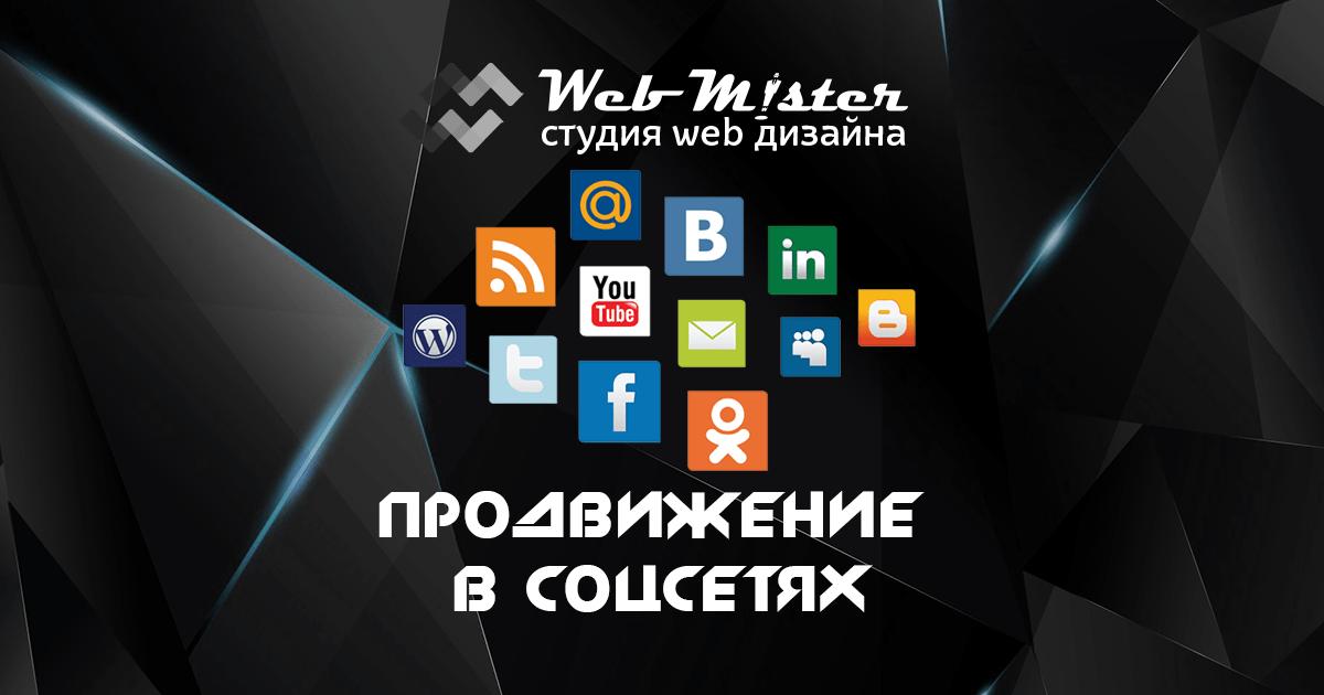 WEBMISTER - ПРОДВИЖЕНИЕ В СОЦИАЛЬНЫХ СЕТЯХ