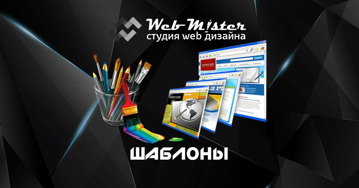 WEBMISTER - ШАБЛОНЫ