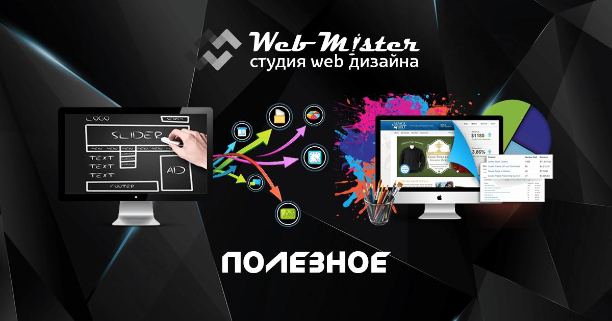 WEBMISTER - ПОЛЕЗНОЕ