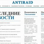 новостной портал. News Portal. Novinky portál. News Portal - ANTIRAID