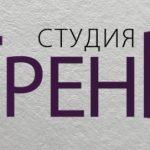 Логотип для учебного центра «Студия Тренд»