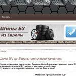 Онлайн магазин б/у шин из Европы