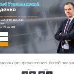 Арбитражный управляющий Игорь Диденко