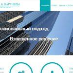 Сайт юридической фирмы Бороденко и партнеры