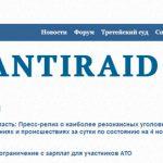 Email рассылка для Antiraid