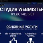 Сайт студии WebMister