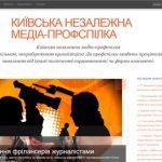 Сайт Киевского Независимого Медиа-профсоюза
