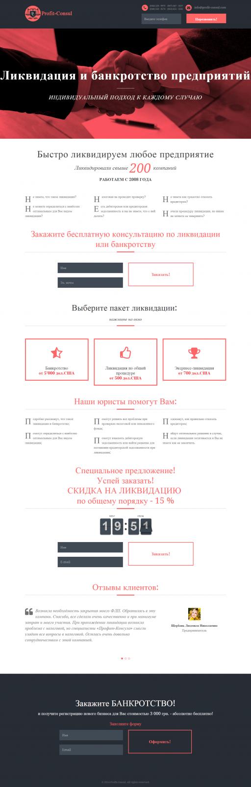 Likvidatsiya-predpriyatiy-likvidatsiya-OOO-likvidatsiya-SPD-lyuboy-rayon-Kieva-i-oblasti
