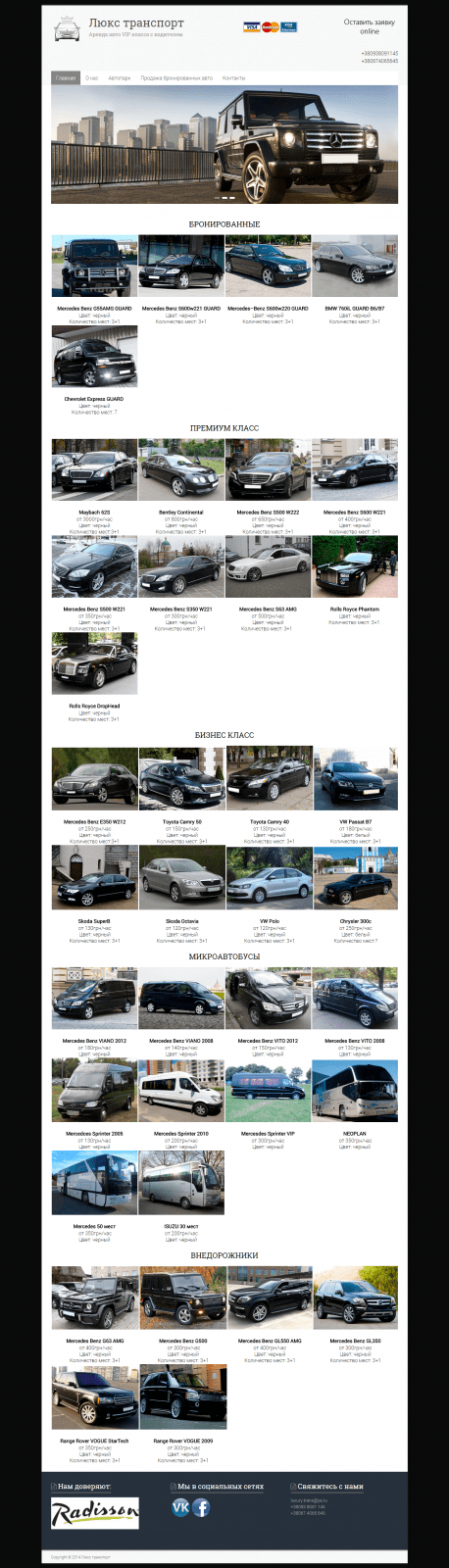 Lyuks-transport-Arenda-avto-VIP-klassa-s-voditelem